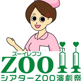 シアターZOO演劇祭「ZOO11」BLOG